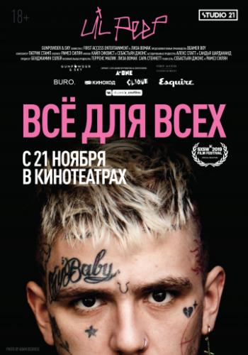 Lil Peep: всё для всех / Everybody's Everything (2019)