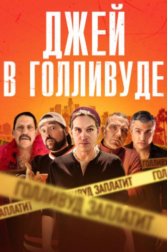 Джей в Голливуде / Madness in the Method (2019)