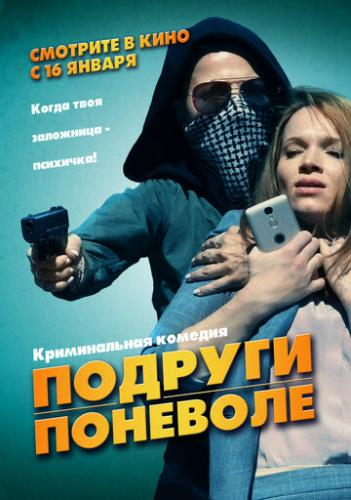 Подруги поневоле / Sweethearts (2019)