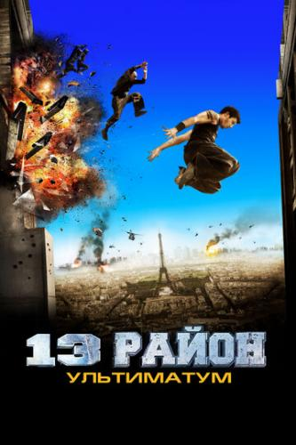 13-й район: Ультиматум / Banlieue 13 Ultimatum (2009)