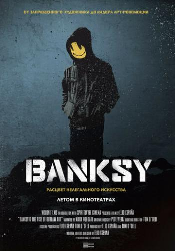 Бэнкси / Banksy and the Rise of Outlaw Art (2020)