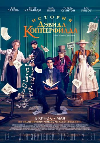 История Дэвида Копперфилда / The Personal History of David Copperfield (2019)