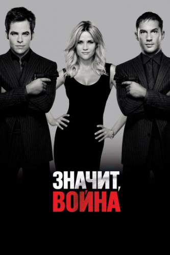 Значит, война / This Means War (2012)